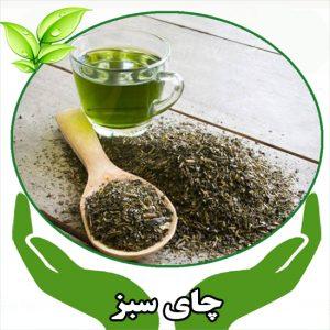 چای سبز مقوی قلب ، محافظ کبد، پایین آورنده فشار خون ، کاهنده قند خون ، محرک ایمنی بدن و کاهش دهنده چربی خون است. این چای ضد موتاژن و کاهنده تری گلیسیرید هاست .