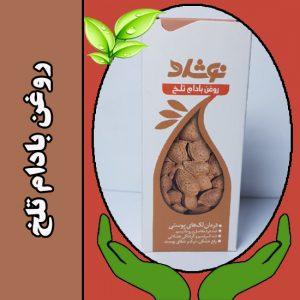 روغن بادام تلخ مناسب برای پوست بوده و بر طرف کننده لک های پوستی می باشد . این محصول برای رفع خشکی پوست ، ترک پوست و چروک پوست بسیار مناسب است و پوست را مرطوب نگه می دارد.