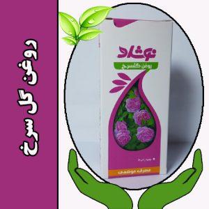 روغن گل سرخ آب رسان و مرطوب کننده قوی پوست است . این روغن با داشتن ترکیبات و ویتامینها درمان جوش و جای جوش ، از بین برنده لک پوست ، درمان زخم است و کلاژن ساز قوی می باشد.