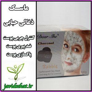 ماسک حبابی زغالی برای پاکسازی پوست و کنترل چربی پوست بسیار موثر عمل می نماید، سلول های مرده پوست را دفع می نماید،آلودگی های پوستی را از بین می برد و پوستی صاف ، نرم و شاداب به شما هدیه می دهد.