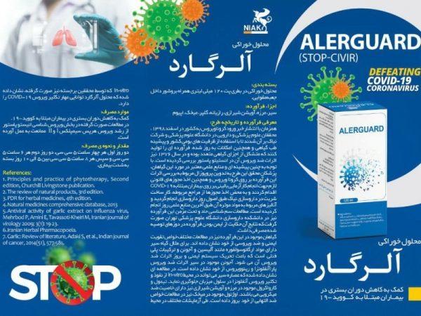 محلول آلرگارد ،پیشگیری کننده و درمان کرونا بوده ، باعث کاهش دوران نقاهت وکاهش مدت بستری شدن بیماران به دلیل ابتلا به ویروس کرونا است .