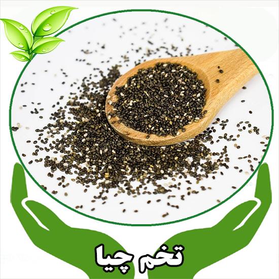 دانه چیا خواص چربی سوز و لاغر کننده خوبی دارد . این فرآورده انرژی زا بوده ، برای درمان یبوست مفید است . قند خون را تنظیم و در عملکرد بهتر اعصاب و رفع بی خوابی موثر است.